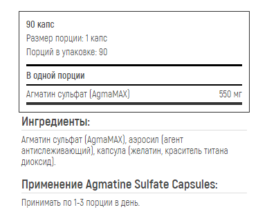 Агматин Be First Agmatine Sulfate Capsules 90 cap