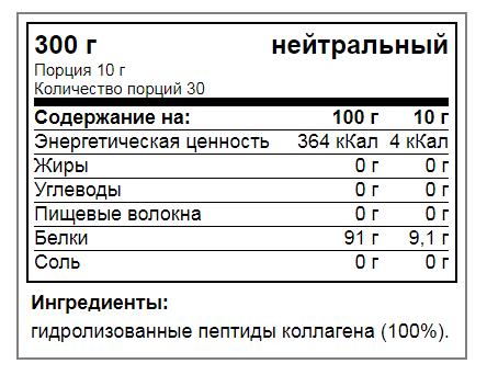 Коллаген Maxler 100% COLLAGEN hydrolysate 300 гр